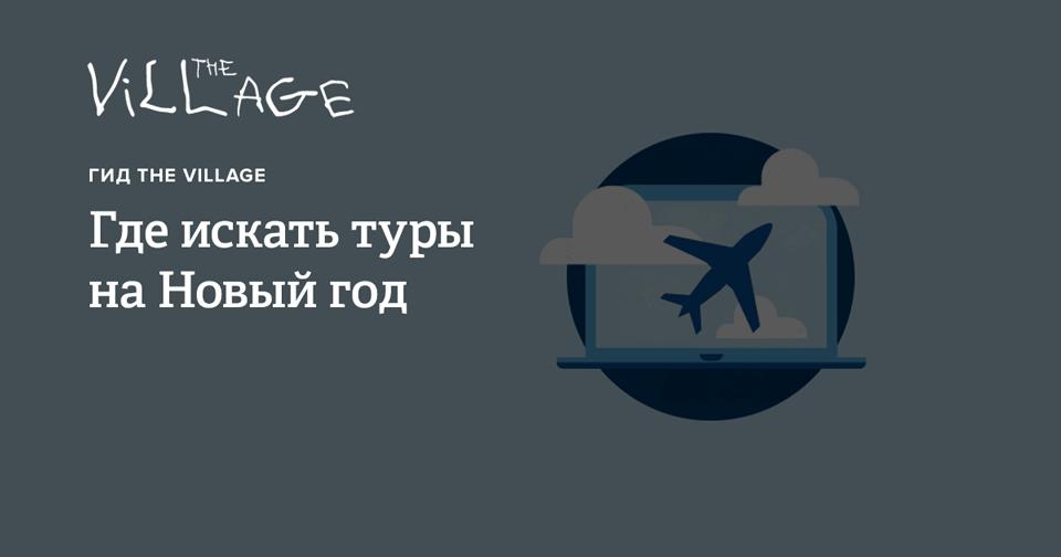 Купить авиабилеты 1001tur ru