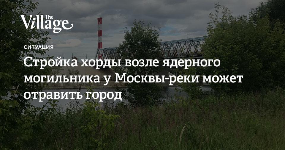 https://www.the-village.ru/village/city/situation/355745-radiatsiya