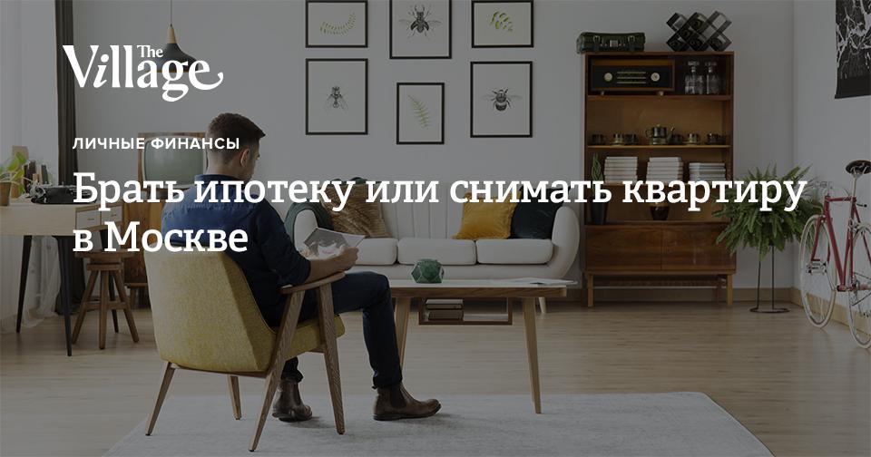 Что выгоднее ипотека или снимать в москве