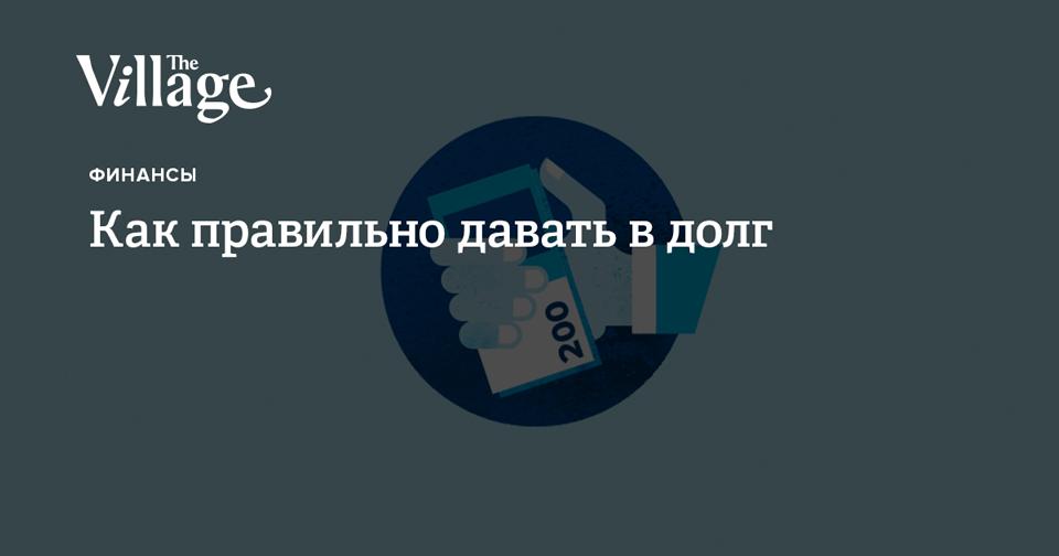 БРАТЬ В ДОЛГ перевод на белорусский язык.