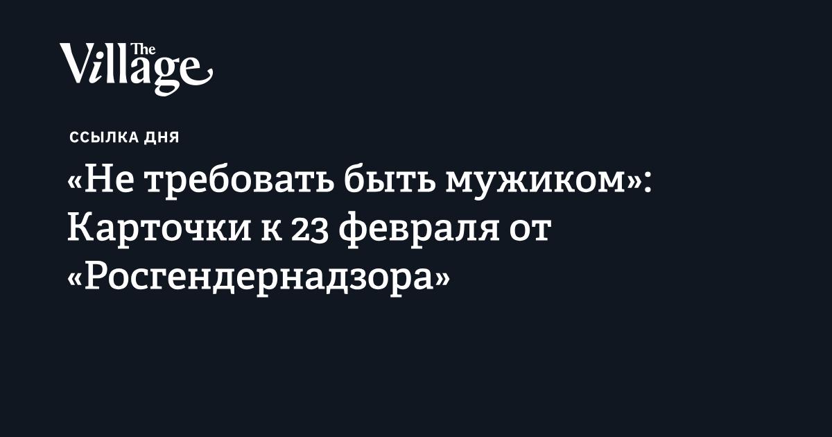 https://www.the-village.ru/village/city/news-city/341915-ne-trebovat-byt-muzhikom