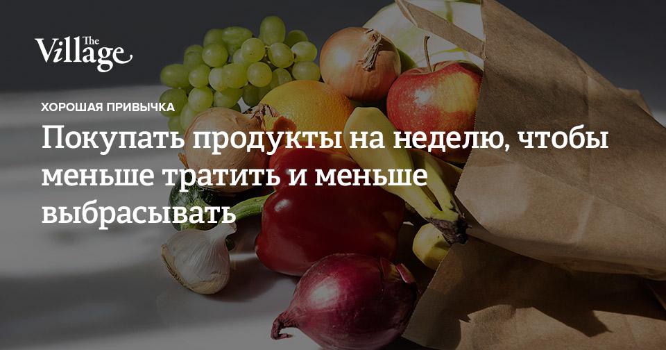 Как экономить на продуктах: 100 способов