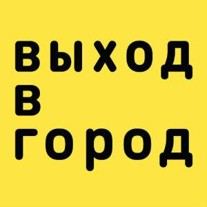 Москвичей ждёт более 2 тысяч бесплатных экскурсий. Изображение № 1.