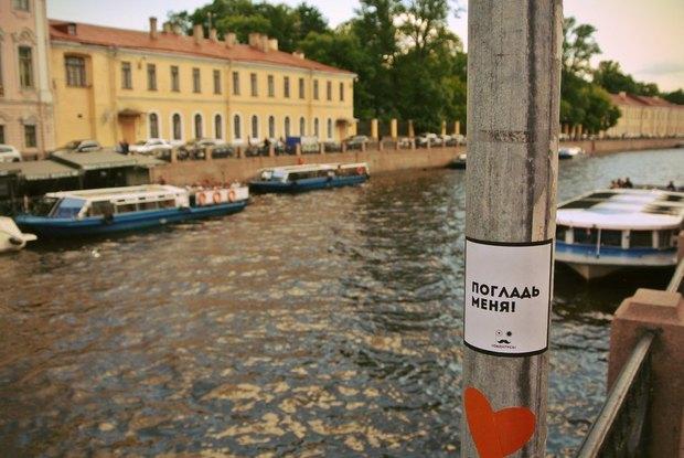 По Петербургу начали расклеивать послания длягрустных горожан . Изображение № 2.