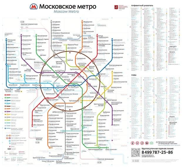 Студия Лебедева показала новые схемы линий метро. Изображение № 5.