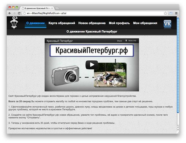 Улучшайзинг: Как гражданские активисты благоустраивают Петербург. Изображение № 3.