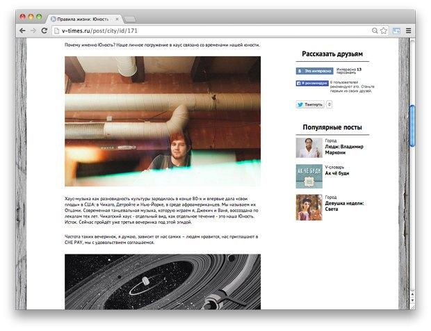 Страна и мы: Городские интернет-газеты в России (Часть III). Изображение № 33.