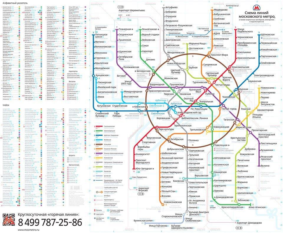 Карты на стол: Голосование за новую схему московского метро. Изображение № 3.