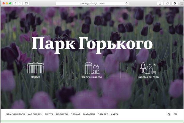Парк Горького обновил свой сайт. Изображение № 1.