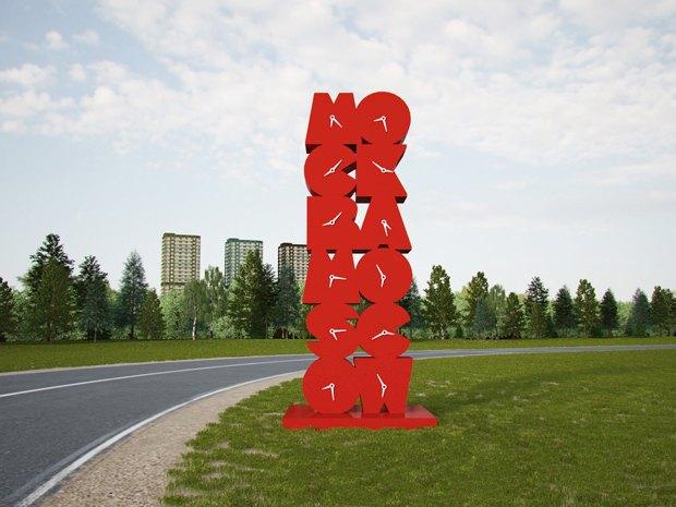 Въездной знак для Москвы: Проект Михаила Губергрица. Изображение № 18.