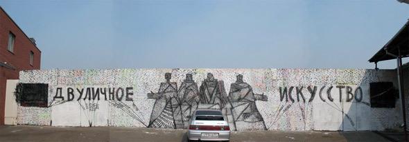 Проект «Стена», июль — вторая работа. Игорь: «Вторая — Стаса Доброго. Он пытался сделать работу, показывающую двуликость уличного искусство. Оно одновременно стремится в галереи и в то же время самостоятельно и протестно».. Изображение № 44.