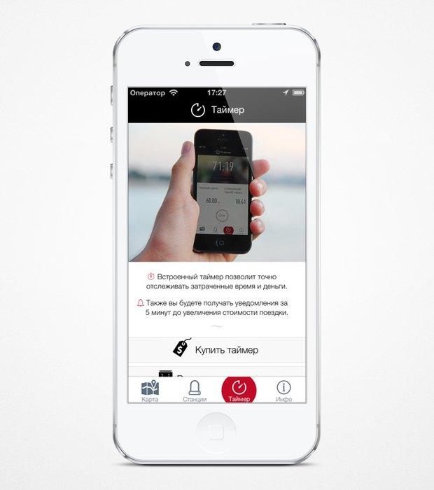 У велопроката появилось мобильное приложение. Изображение № 1.