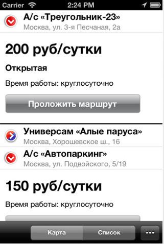 Для iPhone вышло приложение с парковками Москвы. Изображение № 2.