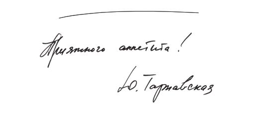 Шеф дома: Рецепты из путешествий Юлии Тарнавской. Изображение № 39.