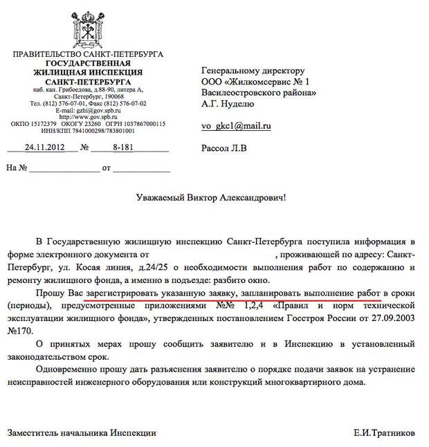 Жилкоминспекцию Петербурга заставили принимать жалобы от «РосЖКХ». Изображение № 1.