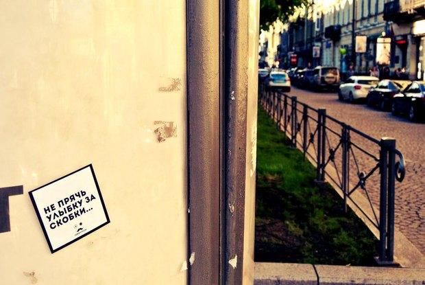 По Петербургу начали расклеивать послания длягрустных горожан . Изображение № 3.