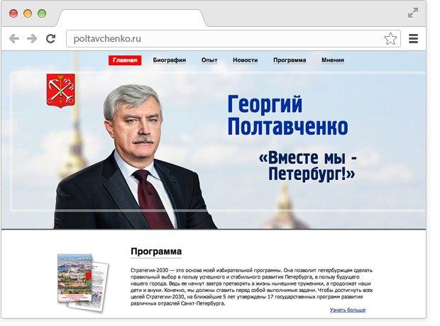 Полтавченко запустил собственный сайт ипаблик «ВКонтакте». Изображение № 1.