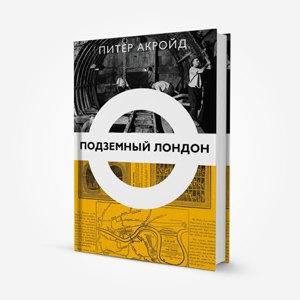 8 новых книг весны. Изображение № 5.