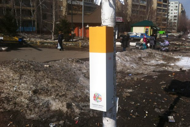 В Люберцах установили уличную пепельницу «Городских проектов». Изображение № 1.