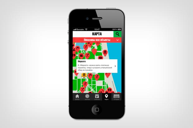 У парка Горького появилось мобильное приложение. Изображение № 5.