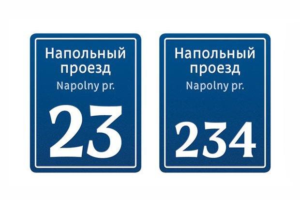 «Студия Лебедева» разработала для Москвы систему адресной навигации . Изображение № 5.