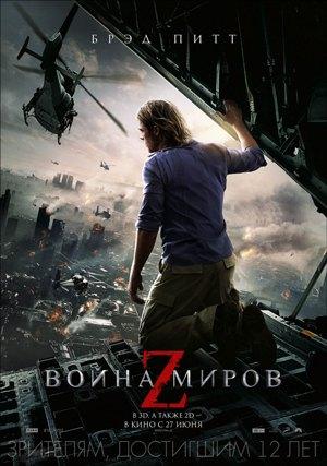 Фильмы недели: «Война мировZ», «Виолет иДейзи», «Экзамен длядвоих». Изображение № 1.
