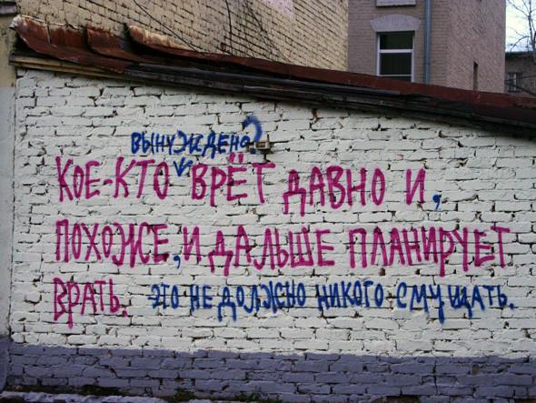Прямая речь: Художник Кирилл Кто о защите городской среды. Изображение № 11.