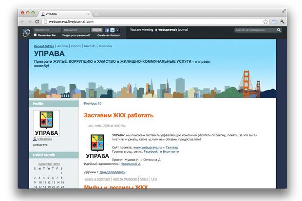 Улучшайзинг: Как гражданские активисты благоустраивают Москву. Изображение № 5.