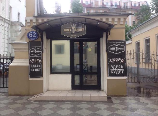 На Пятницкой улице открывается бар «Жига Дрыга». Изображение № 3.