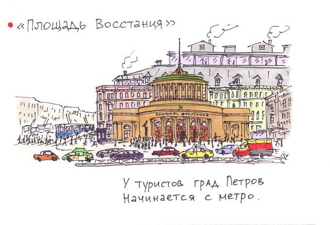 Иллюстратор изобразил ещё десять станций петербургского метро. Изображение № 3.