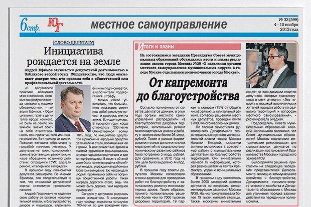 На районе: Дайджест местных газет № 4. Изображение № 8.