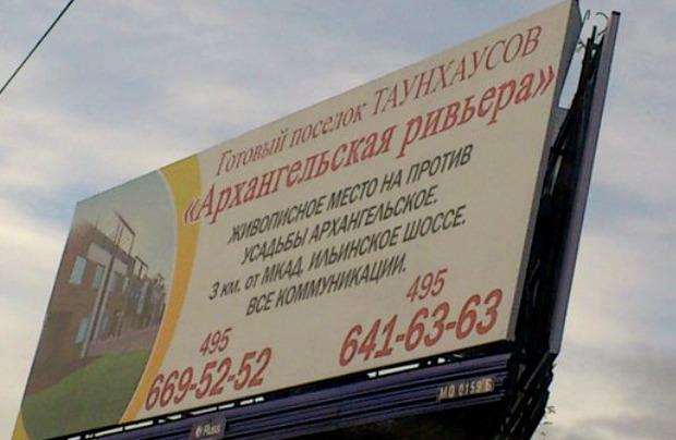 Москвичам предложили бороться с безграмотной рекламой. Изображение № 5.