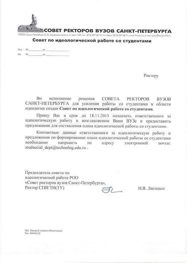 В петербургских вузах хотят назначать ответственных за идеологическую работу. Изображение № 1.