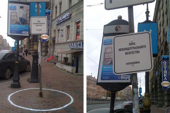 В Петербурге появились партизанские знаки. Изображение № 4.