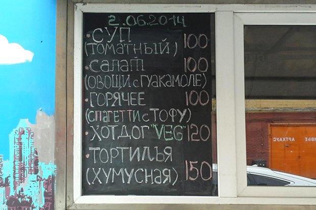 На «Бауманской» появился кафе-автобус с веганской едой. Изображение № 2.
