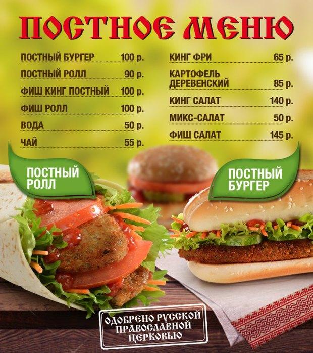 В Burger King появилось одобренное РПЦ постное меню. Изображение № 1.