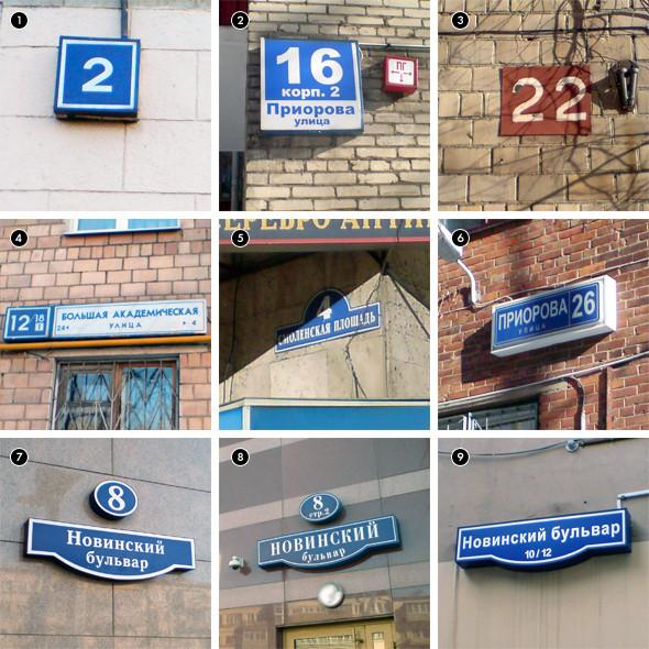 Неспортивное ориентирование: Навигация в городе. Изображение № 2.