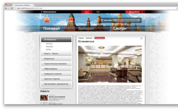 У Москвы появился туристический сайт. Изображение № 9.