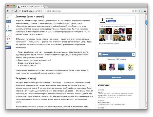 Страна и мы: Городские интернет-газеты в России (Часть III). Изображение № 24.