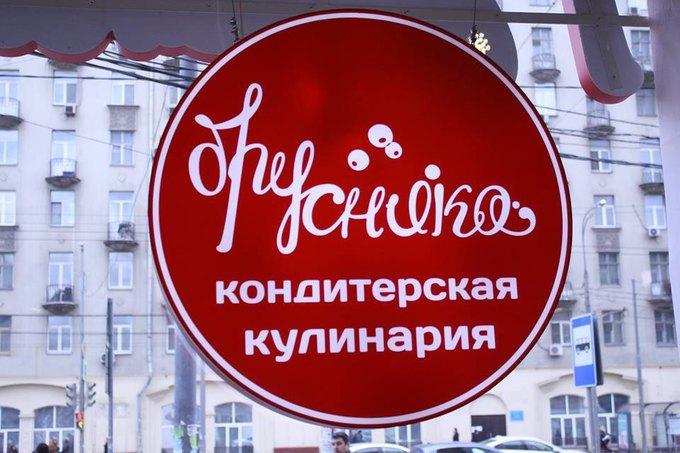 На проспекте Мира открылась кулинария «Брусника». Изображение № 1.