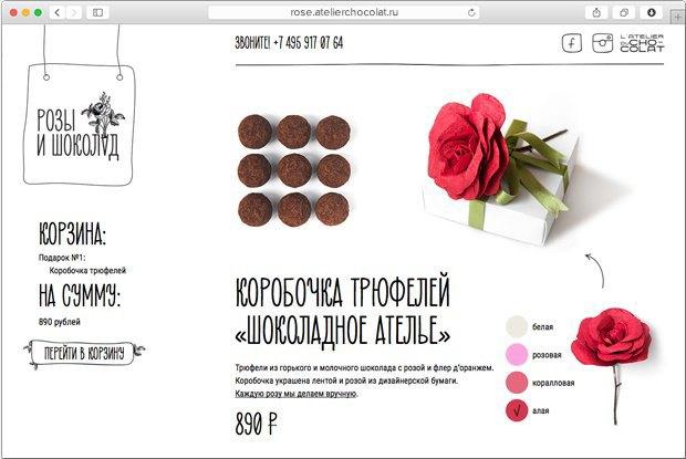 «Шоколадное ателье» запустило «конструктор» сладких подарковс доставкой. Изображение № 1.