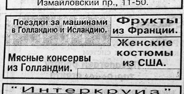Историю России в объявлениях покажут на выставке газеты «Реклама-ШАНС». Изображение № 4.