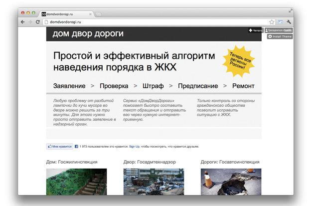 Улучшайзинг: Как гражданские активисты благоустраивают Москву. Изображение № 1.