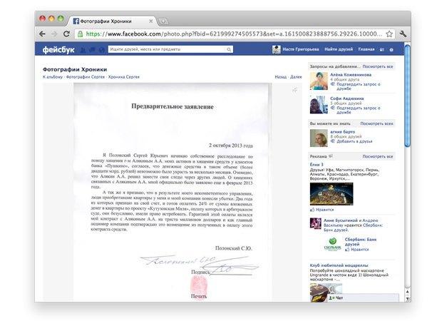 Ссылки дня: очередной «пехтинг» Навального, инопланетяне на журфаке МГУ и происхождение колбасы. Изображение № 3.