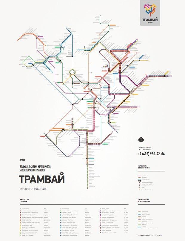 Арт-директор студии nOne оновой схеме московских трамваев. Изображение № 2.