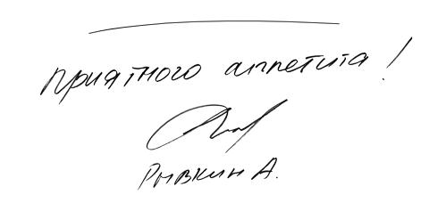 Шеф дома: Новая русская кухня Андрея Рывкина. Изображение № 95.