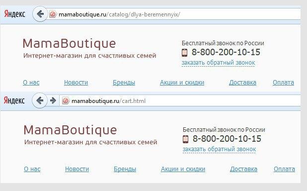Разрыв шаблона: Оптимизация сайта для поисковиков. Изображение № 5.