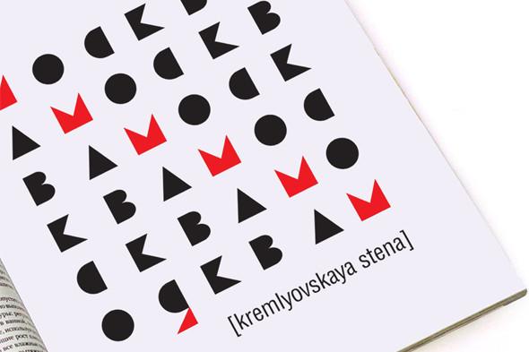 Узбекские дизайнеры создали логотип Москвы. Изображение № 7.