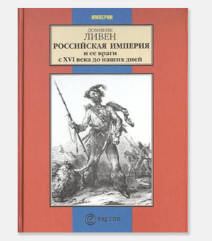 Что смотреть и читать об истории Российской империи. Изображение № 2.