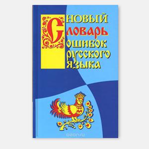 Как и где подтянуть свой русский язык. Изображение № 5.